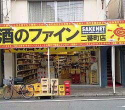 酒のソクハイ 二番町店