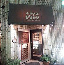 珈琲香舗カワシマ