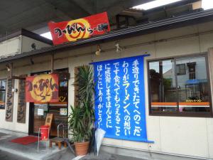 のっぴんらー麺  店舗写真画像  〒791-8015松山市中央1丁目5112 TEL089-925-2203