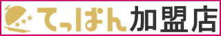 (株)ユーワード運営のてっぱん・ホービィ(HORBY)パートナー兼・パートナー加盟店リンクバナー
