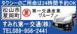 すみれ第一交通(株)バナー画像