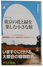 『東京の花と緑を楽しむ小さな旅』(平凡社新書 寺本敏子)