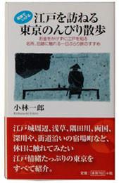 ロコモーションパブリッシング刊 小林一郎著))