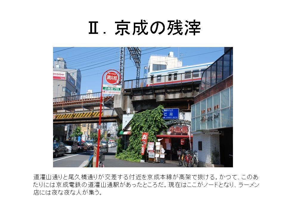 京成線日暮里―三河島間