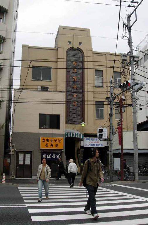 梅沢写真会館/王電(王子電車)時代の建築物