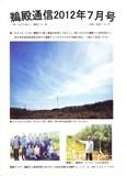 鵜殿通信2012年7月号