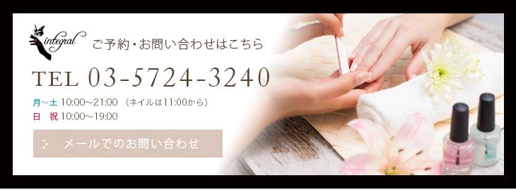 TEL03-5724-3240