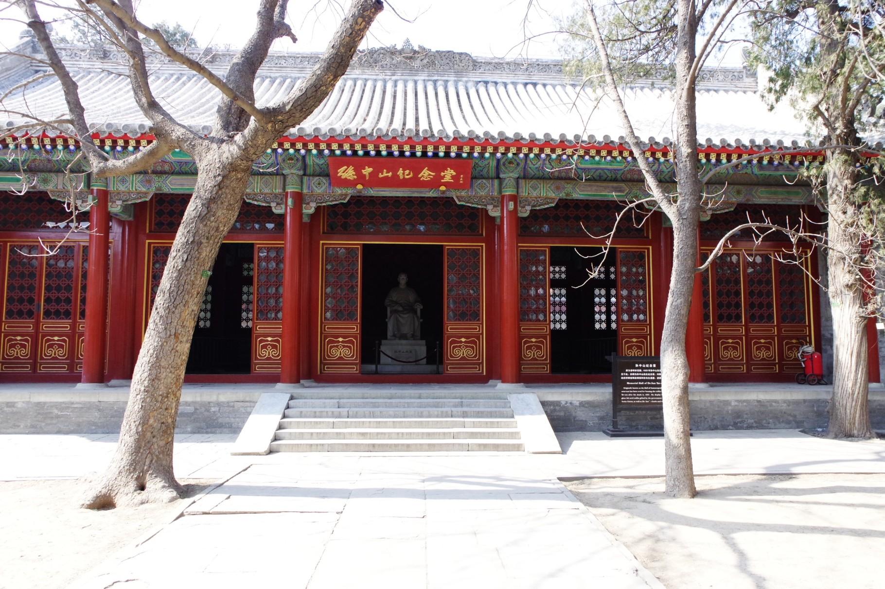 第五の主殿 孫中山(孫文)を記念する中山記念堂