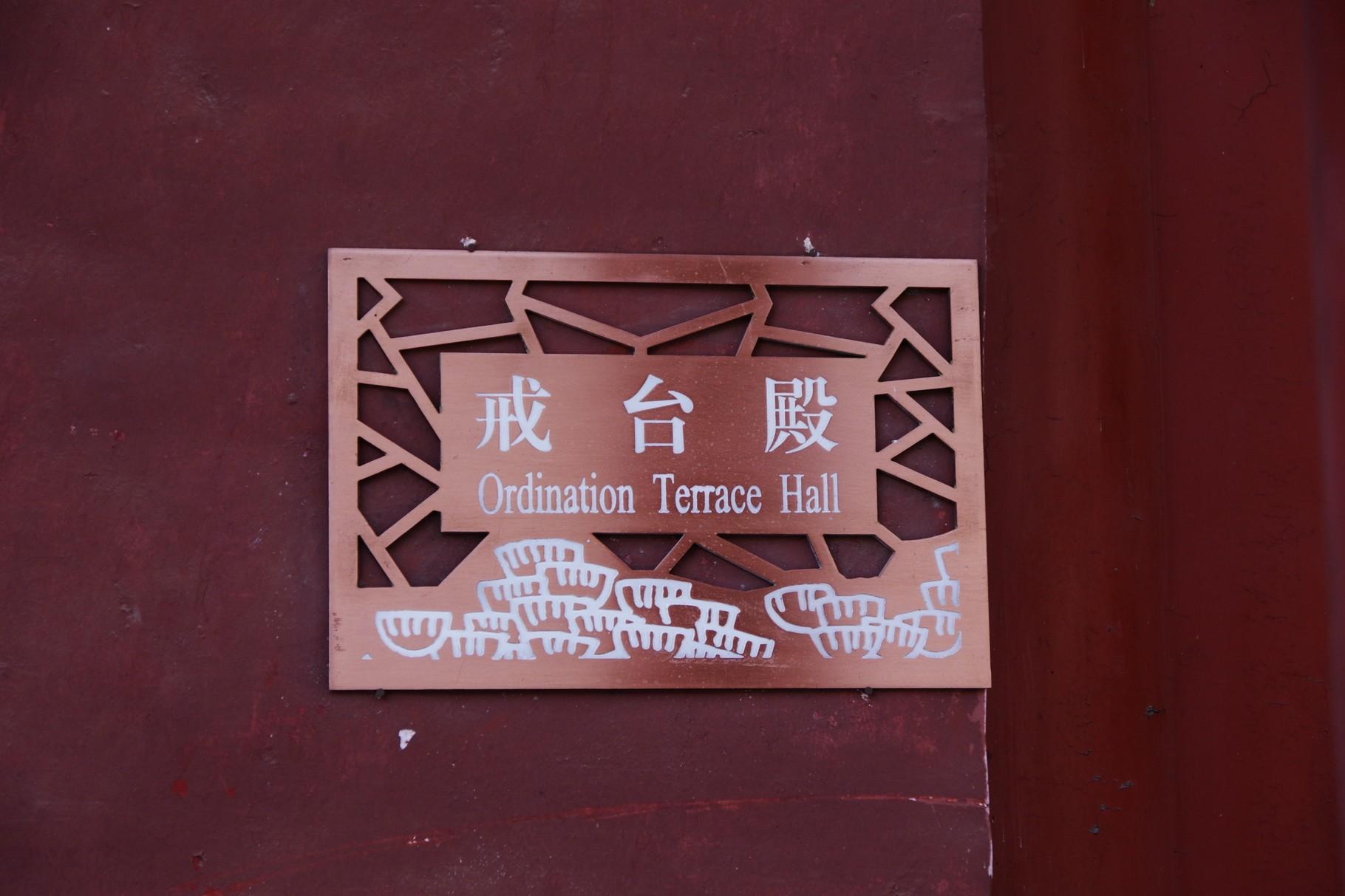 寺の名前にもなっている戒台殿