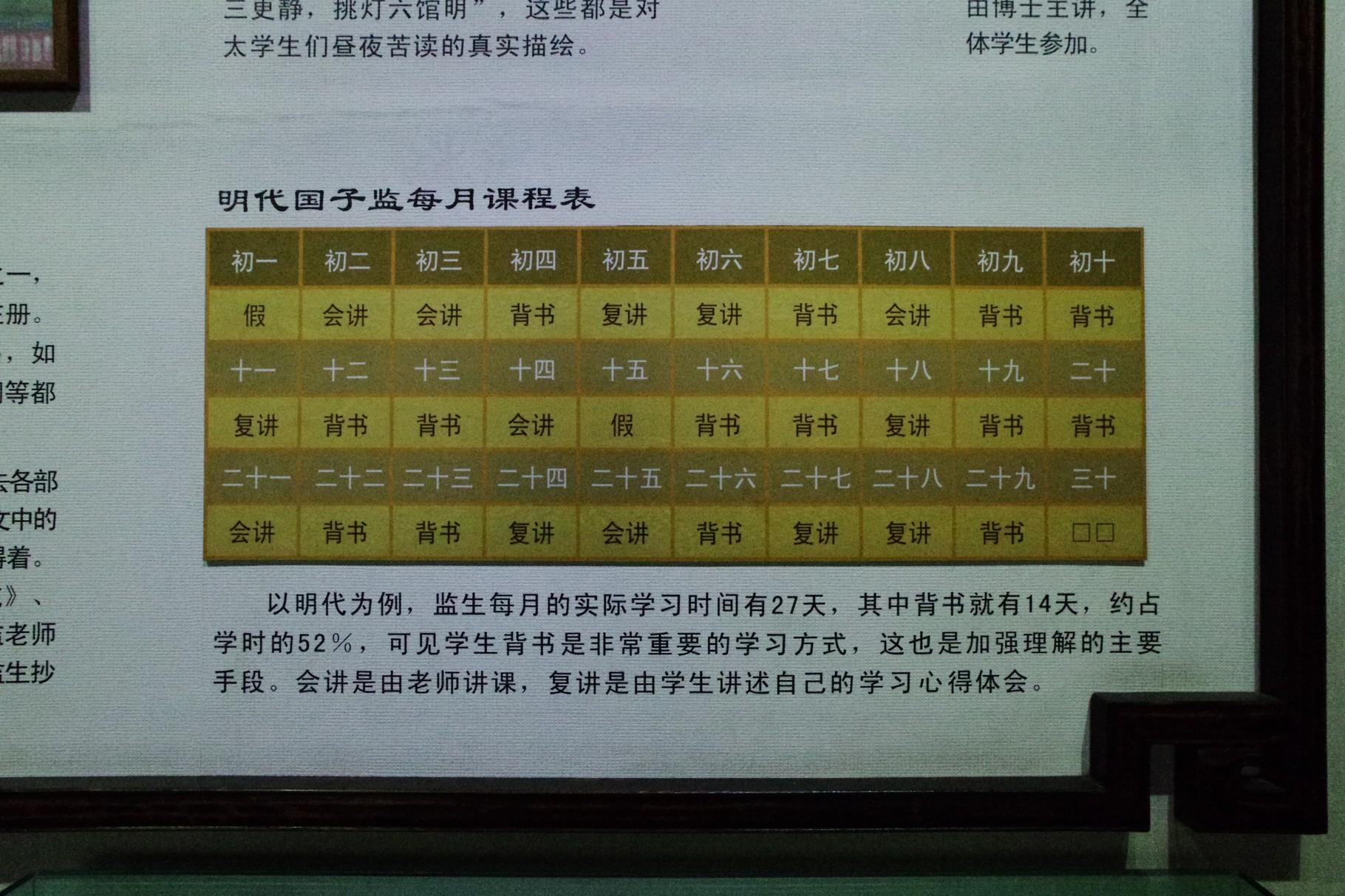 学生の日課表