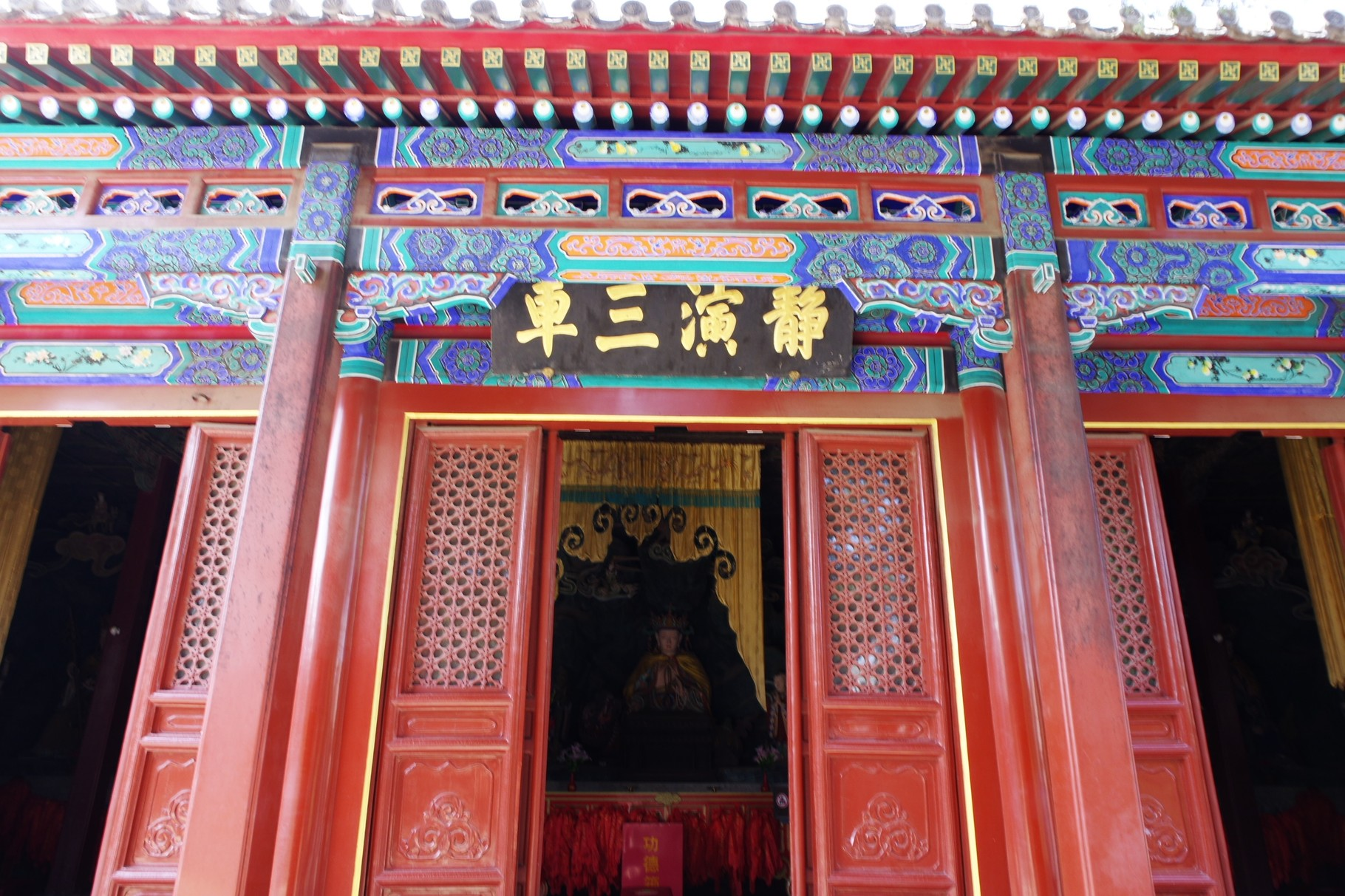 中心軸にもどり、第四の主殿 菩薩殿