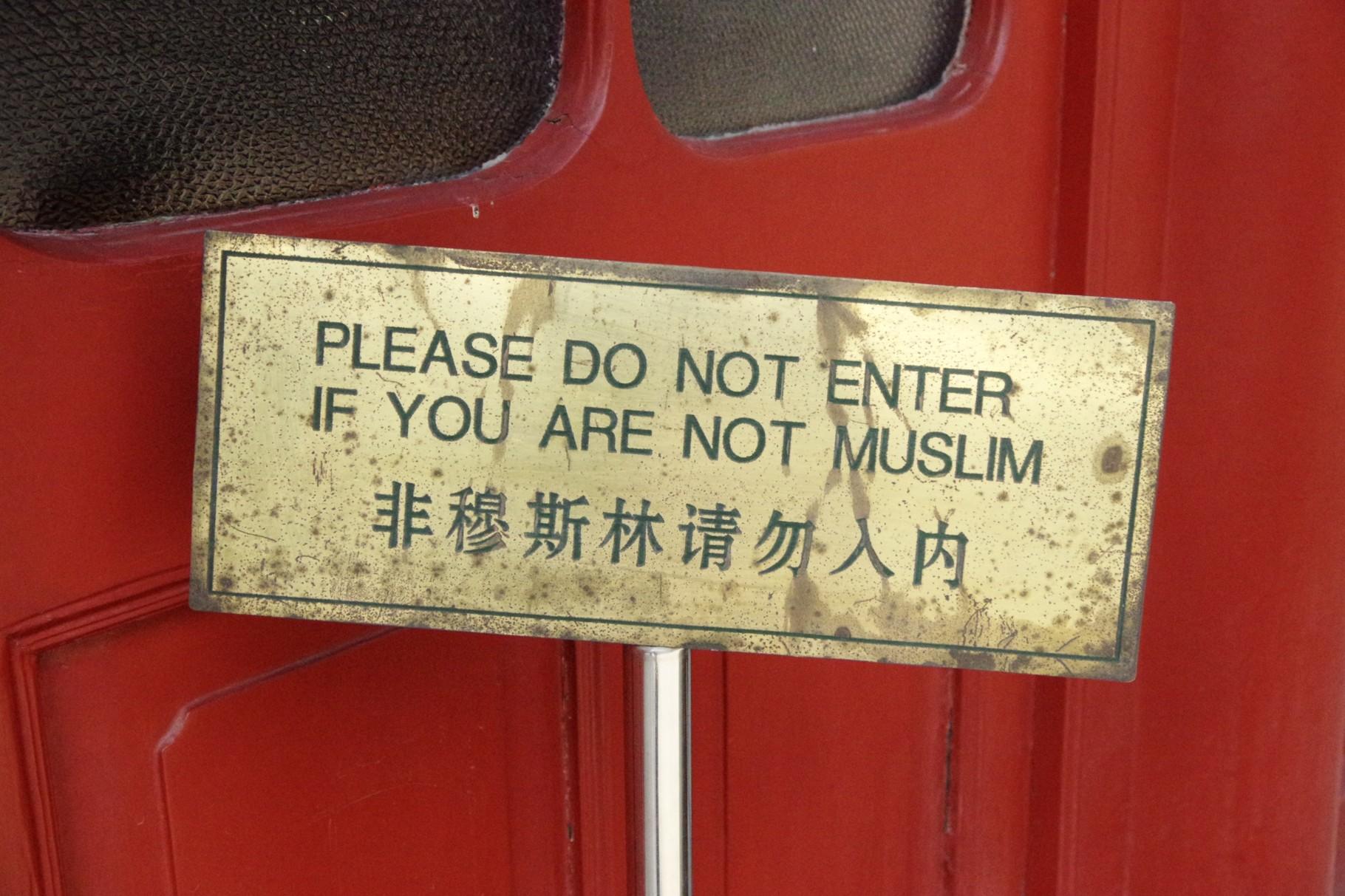 ムスリム以外立入禁止