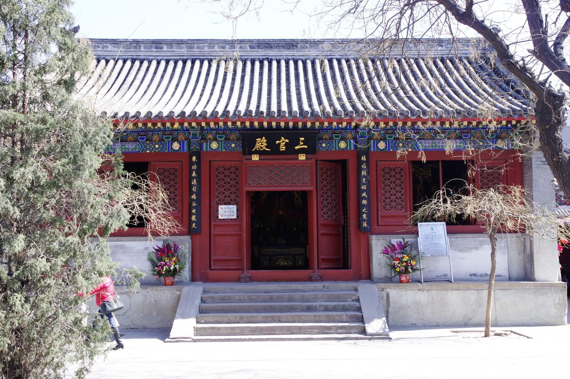 鐘楼の北隣に三官殿