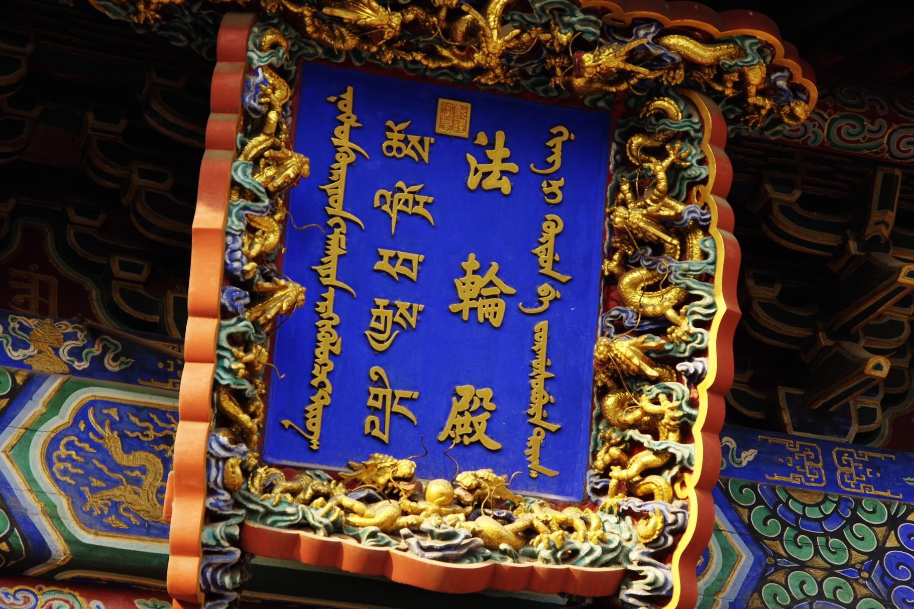 第四の主殿 法輪殿(ツォンカパ像)