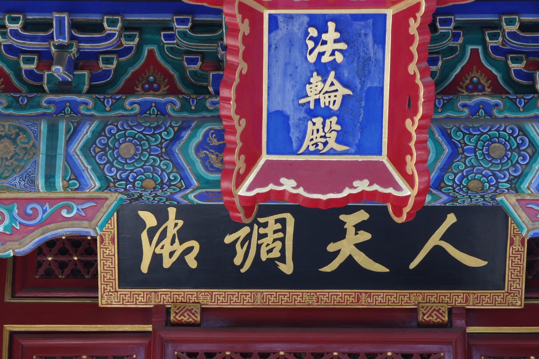 第一の主殿 法輪殿(釈迦牟尼仏と八大菩薩、十八羅漢)