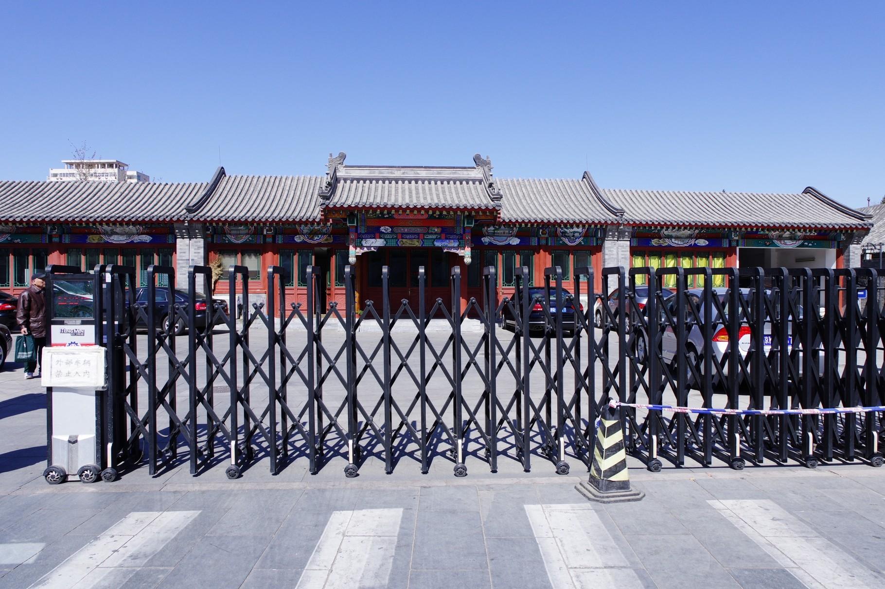 白雲観の西側に隣接する中国道教協会