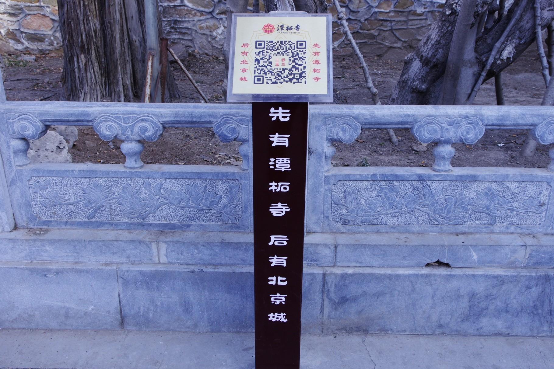 「先に潭柘寺あり 后に北京城あり」