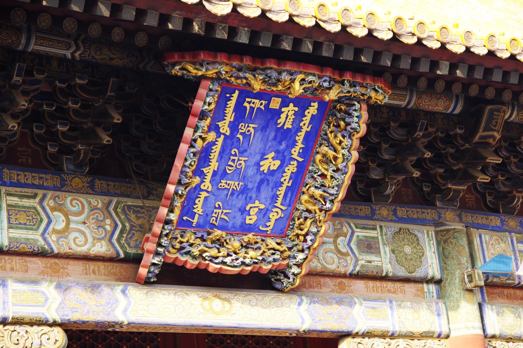 第二の主殿 雍和宮(三世仏=過去仏燃灯仏・現在仏釈迦牟尼・未来仏弥勒仏、十八羅漢)