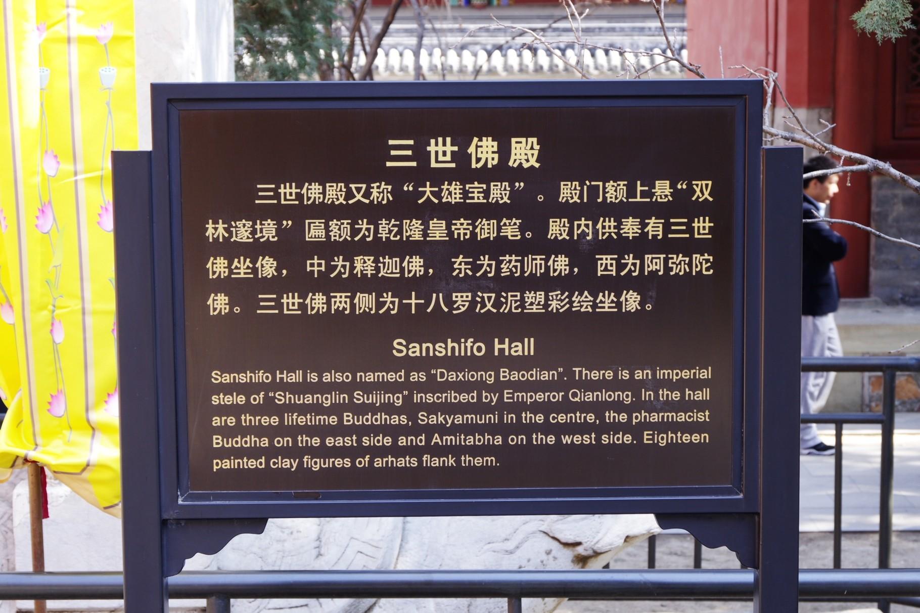第二の主殿 大雄宝殿あるいは三世佛殿