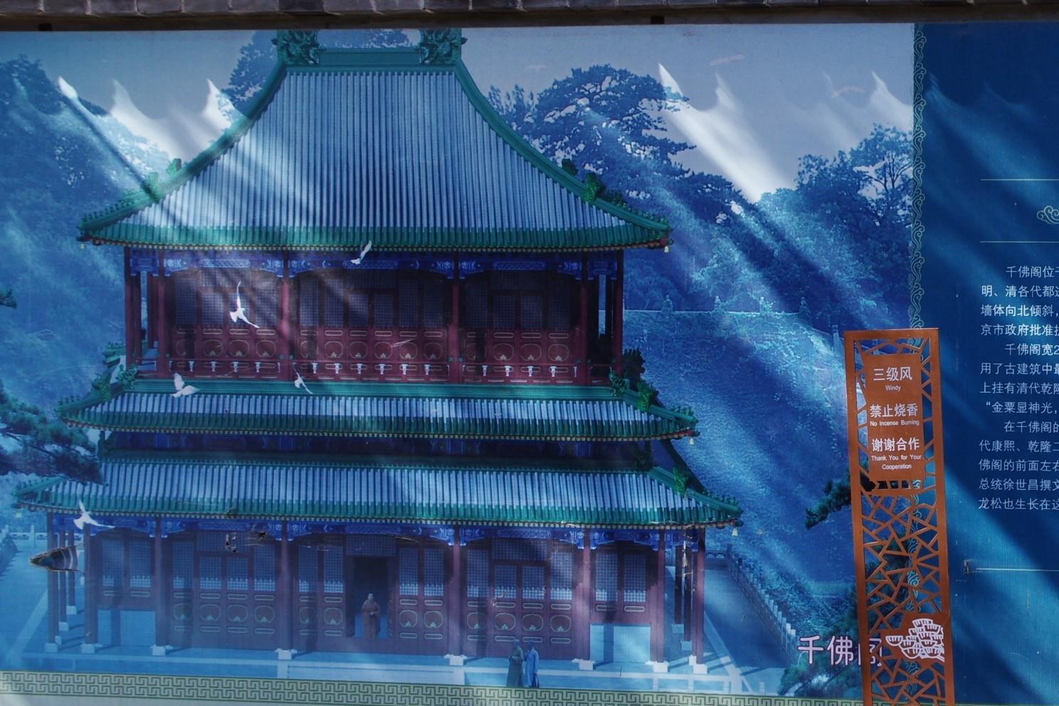 第四の主殿 千仏閣の完成予想図