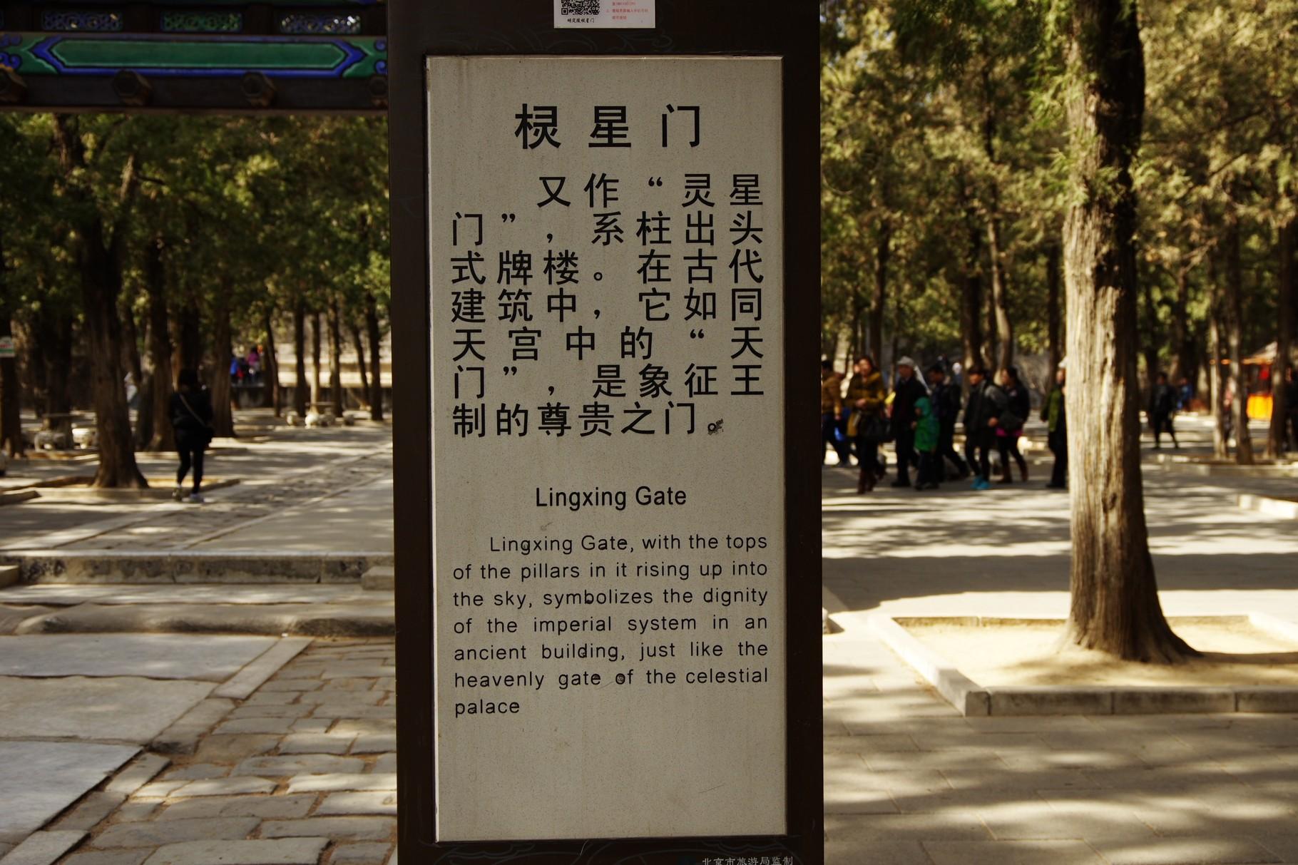 「祾恩殿」跡の基壇を下りると「棂星 lingxing 門」