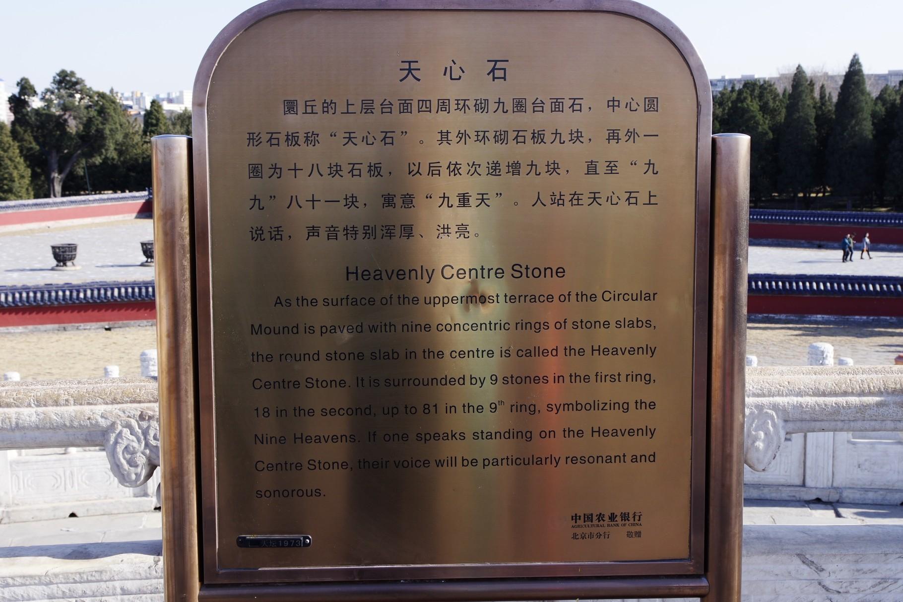 円丘壇の中心が天心石