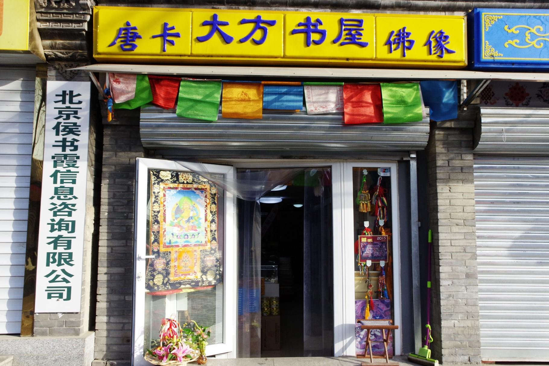 国子監街の仏具店