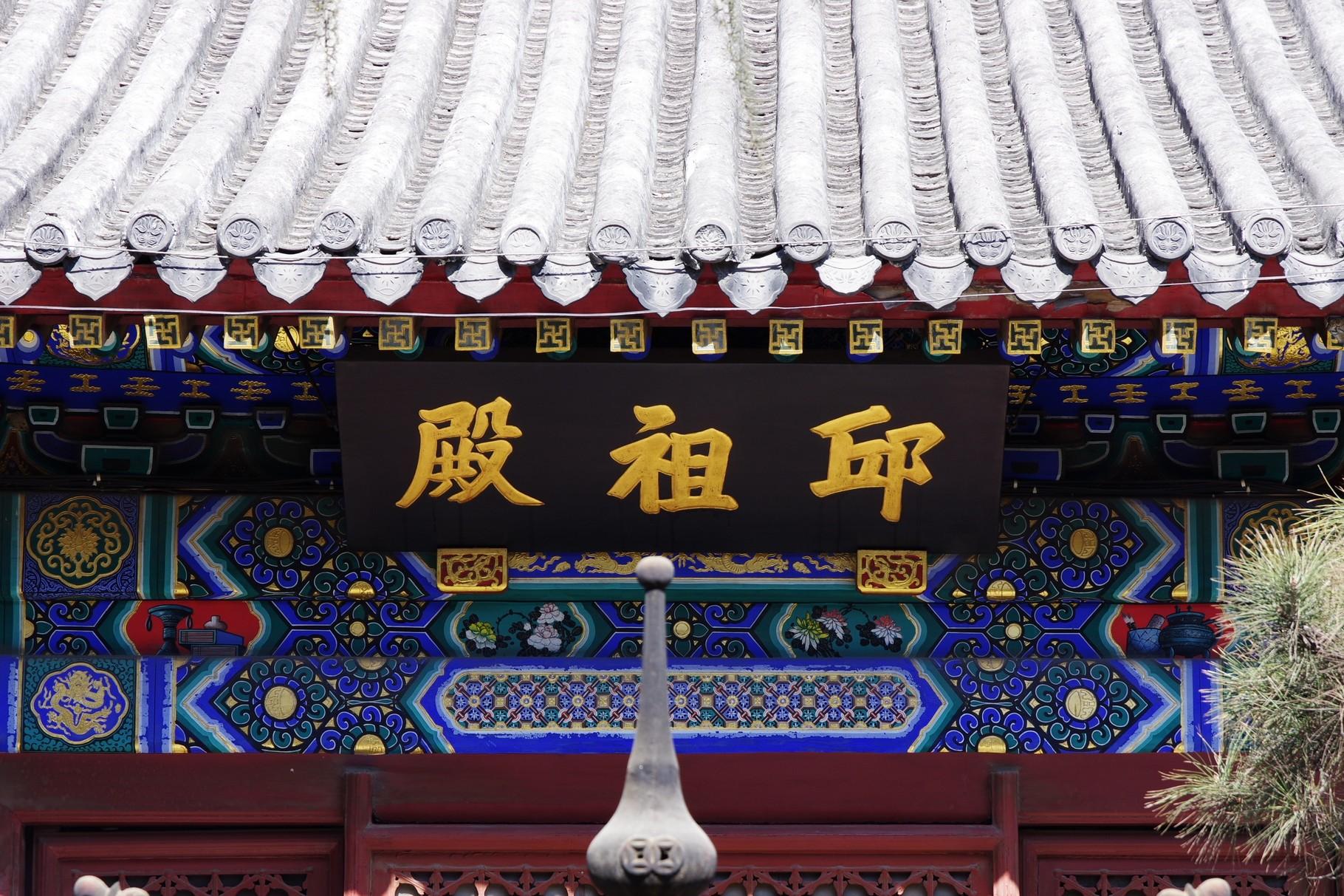 第四の主殿 邱祖殿