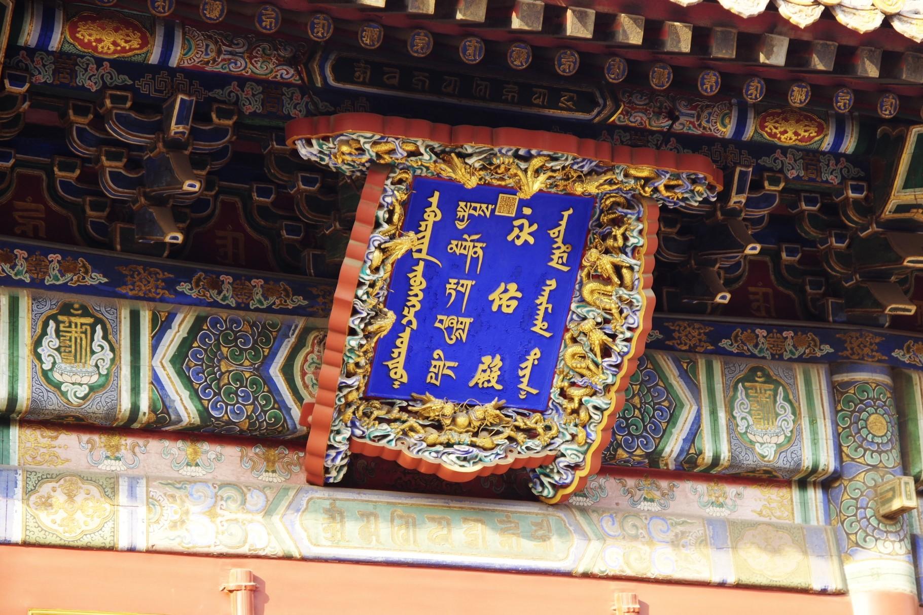 第三の主殿 永祐殿(無量寿仏、獅吼仏、薬師仏)