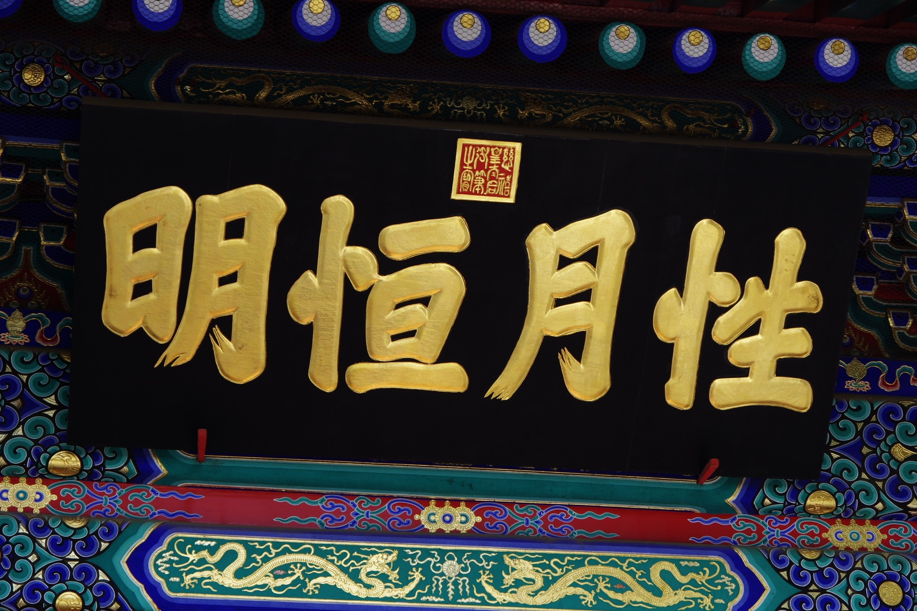 乾隆帝直筆「性月恒明」の扁額