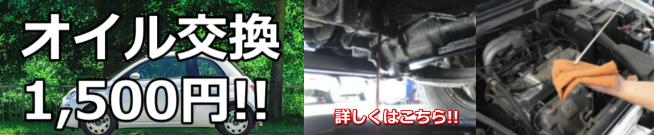 こだわりのカーショップ島根県松江市のカートピア石橋。オイル交換1500円。詳しくはこちらをご覧ください。