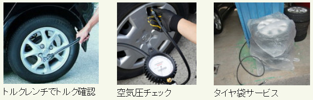 トルクレンチで確認。空気圧チェック。タイヤ袋サービス。全て無料。松江市東津田島根県合庁前のカートピア石橋です。よろしくお願いします。軽・普通自動車1台のタイヤ交換工賃価格がなんと、激安の税込1500円でご来店をお待ちしております。