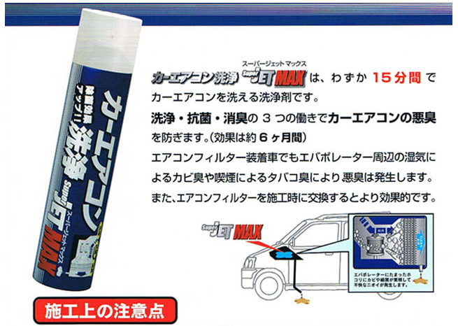 カーエアコン洗浄 スーパージェットマックス 洗浄・抗菌・消臭の3つの働きで悪臭カ除去 6か月有効