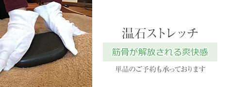 温石ストレッチ(筋骨が開放される爽快感)