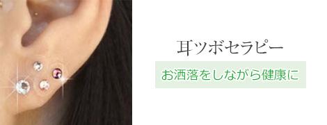 耳ツボセラピー(お洒落をしながら健康に)