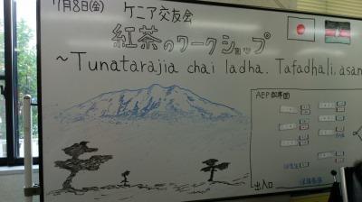 スタッフさんが書いてくれました。PCで訳したスワヒリ語「美味しいチャイをたのしんでください!」