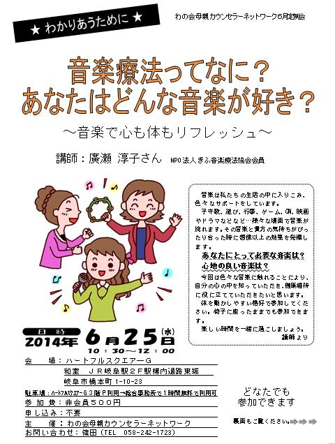 2014.6わの会母親カウンセラーネットワーク講座