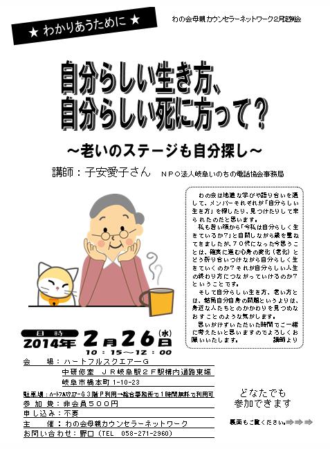 2014.2わの会母親カウンセラーネットワーク講座
