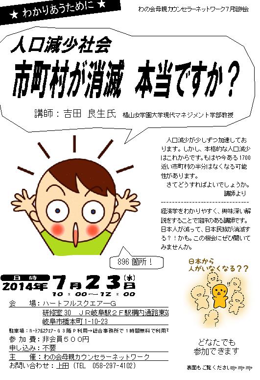 2014.7わの会母親カウンセラーネットワーク講座