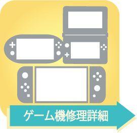 ニンテンドー3DS,3DSLL,New 3DSのポータブルゲーム機も即日修理