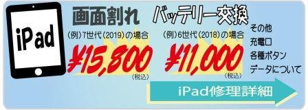 iPad 修理 広島 ipad修理 五日市 廿日市 西区 バッテリー交換 画面
