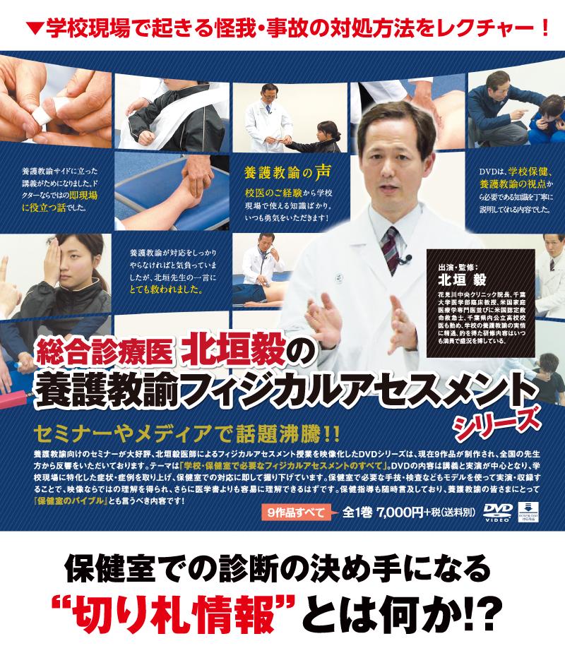 総合診療医北垣毅の養護教諭フィジカルアセスメントシリーズ