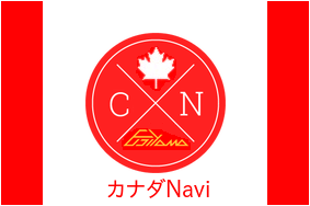カナダNavi