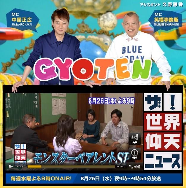 日本テレビ『ザ・世界仰天ニュース』でモンスターペアレントの解説をしました。