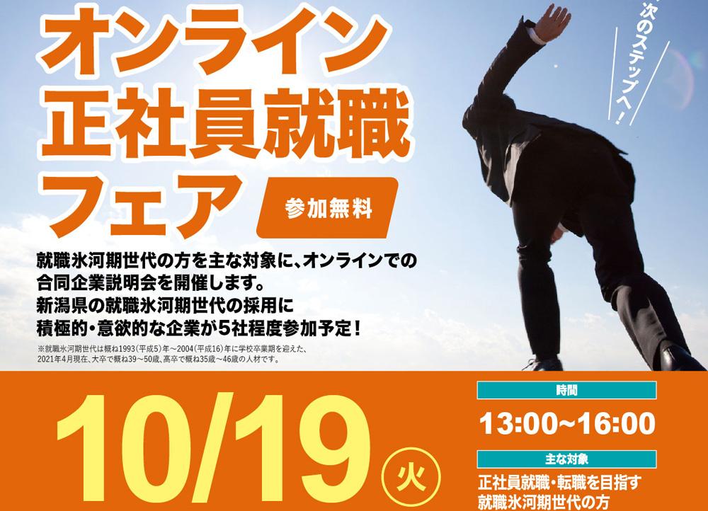 【参加者募集】経済産業省関東経済産業局主催・10/19開催オンライン正社員就職フェア