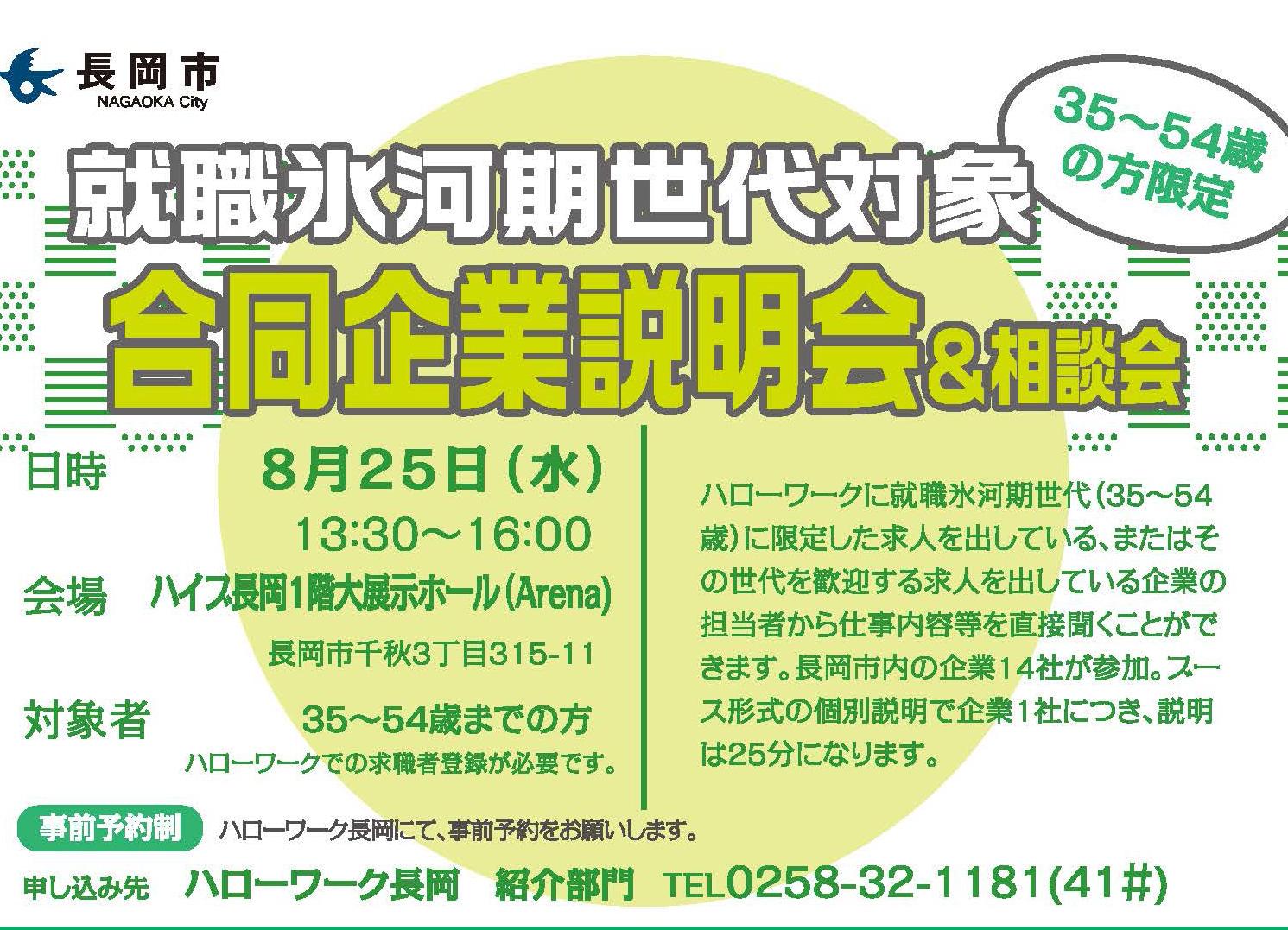 【8/25開催】長岡市就職氷河期世代対象合同企業説明会&相談会