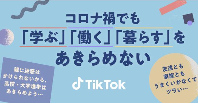 TikTokでサポステ紹介動画が配信されました