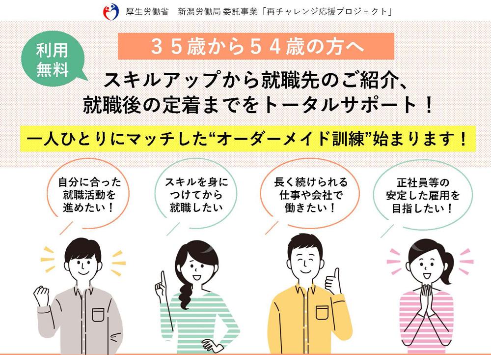 【訓練生募集中】新潟県再チャレンジ応援プロジェクト