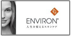エンビロン公式ホームページ