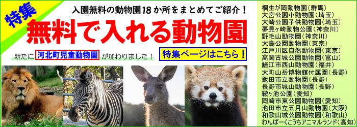 全国の入園無料の動物園一覧 無料で入れる動物園
